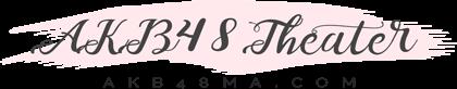 AKB48劇場 akb48m.blogspot.com