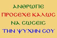 ΠΡΟΣΕΧΕ