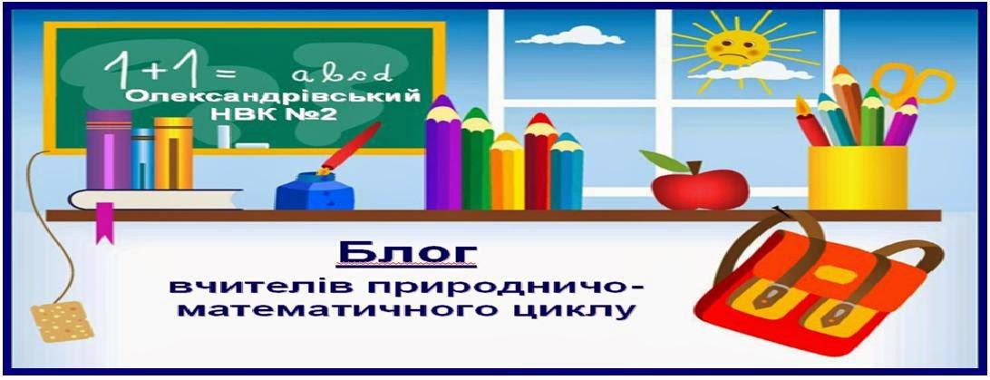 блог вчителів природничо-математичного циклу