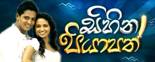 Teledrama Theme Songs Sihina Piyapath Song Nil