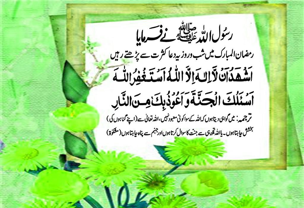 ... hadees islamic information islamic wallpapers pictures wallpapers