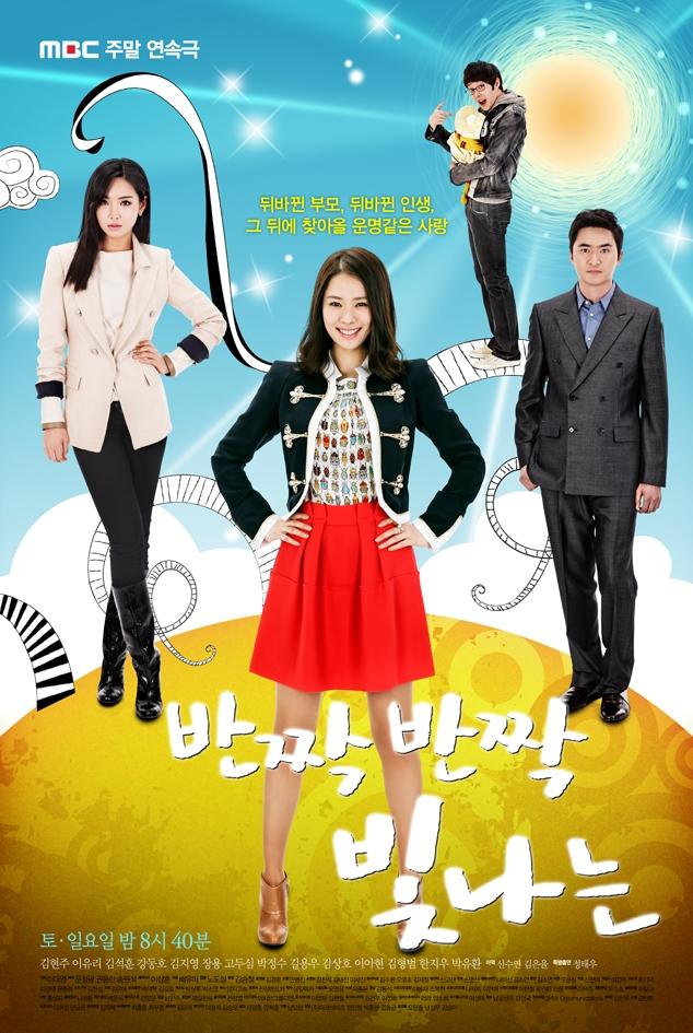 Ứơc Mơ Lấp Lánh - Twinkle Twinkle (2012)