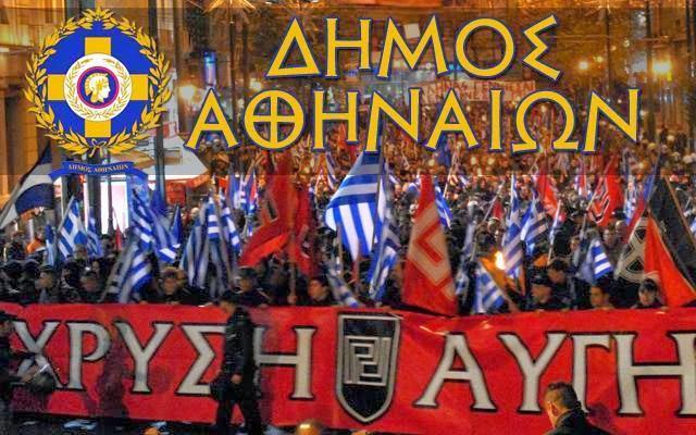 Real News: Στον δεύτερο γύρο για την Περιφέρεια Αττικής και τον Δήμο Αθήνας θα περάσει η Χρυσή Αυγή!