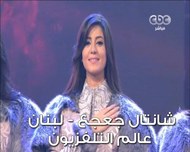 Chantal Geagea - شنتال جعجع