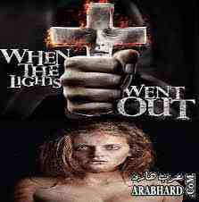 فيلم When the Lights Went Out رعب
