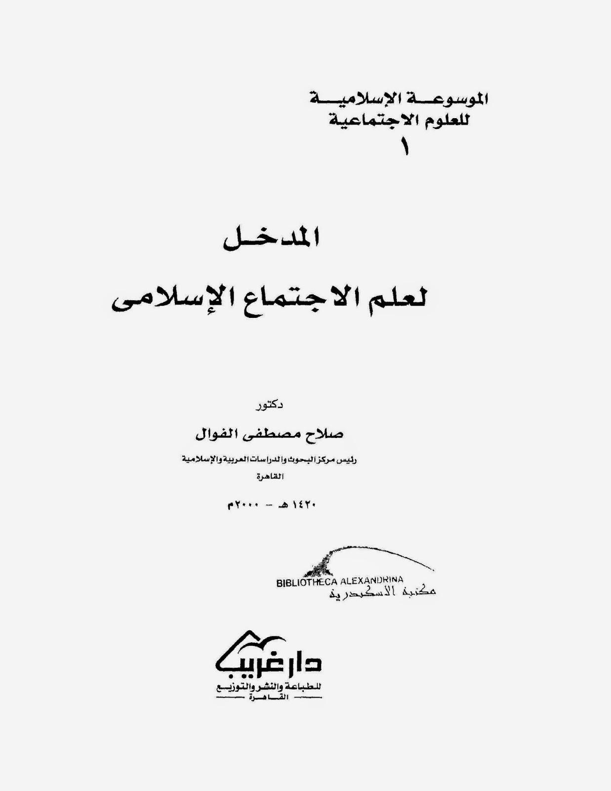 المدخل لعلم الاجتماع الإسلامي لـ صلاح الفوال
