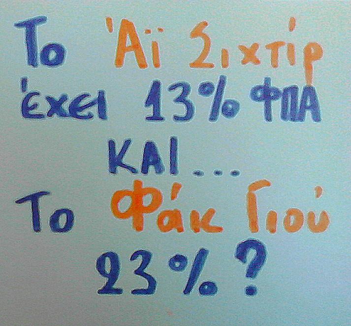 Ai siktir-Fuck you: 13-23 ΦΠΑ