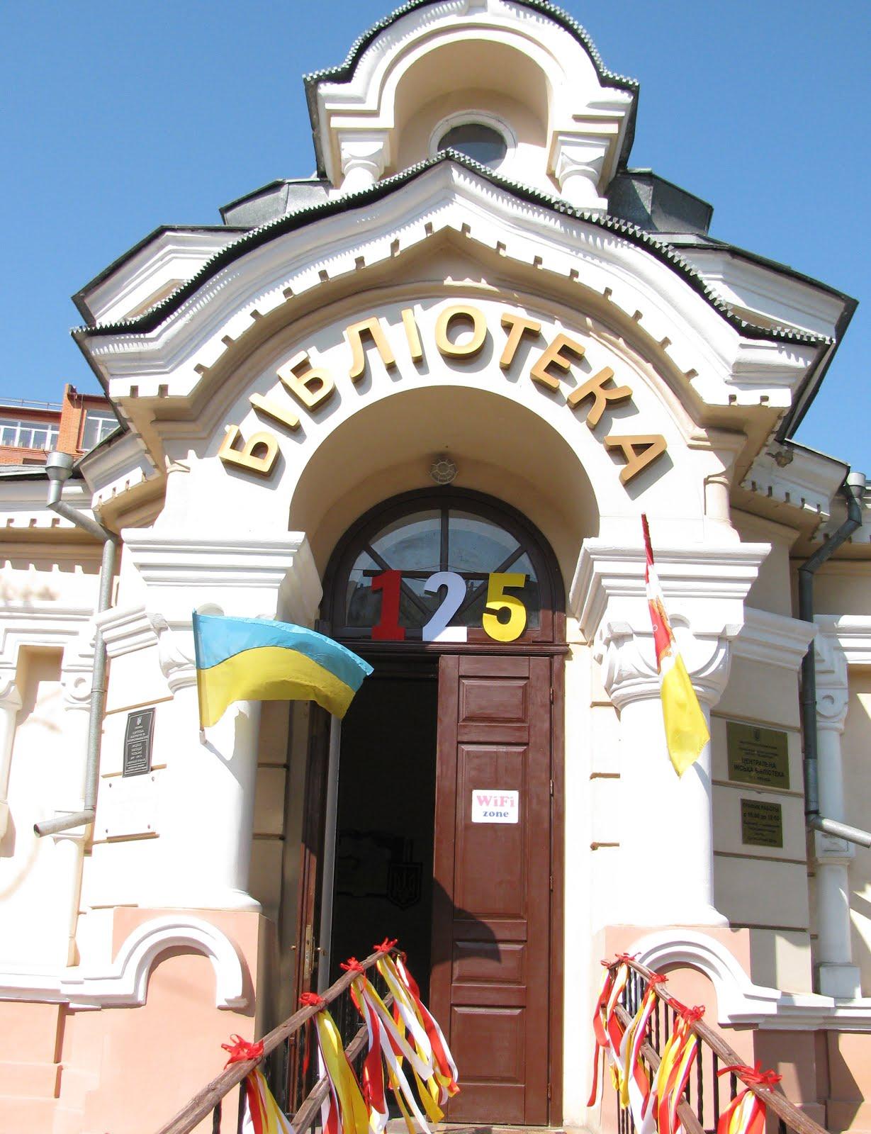 Центральная городская библиотека имени Ивана Франко