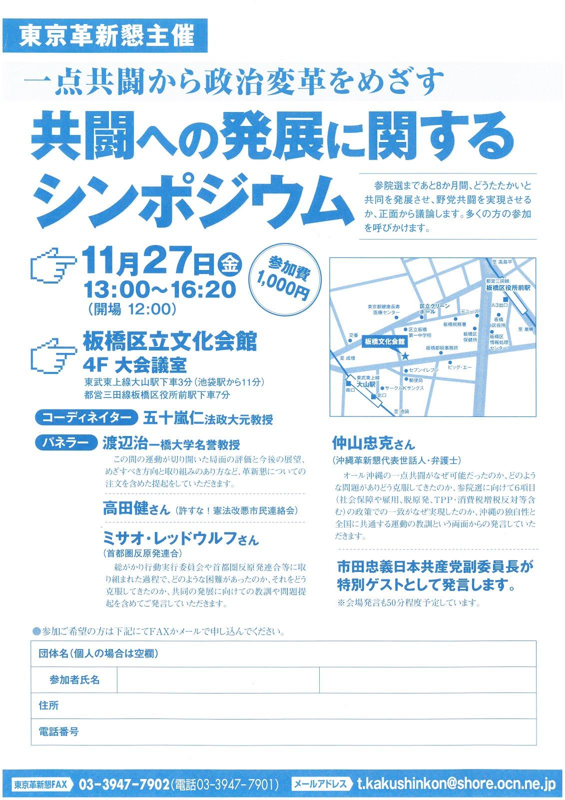 11月27日に、野党共闘への発展めざし東京革新懇がシンポジウムを開催します!