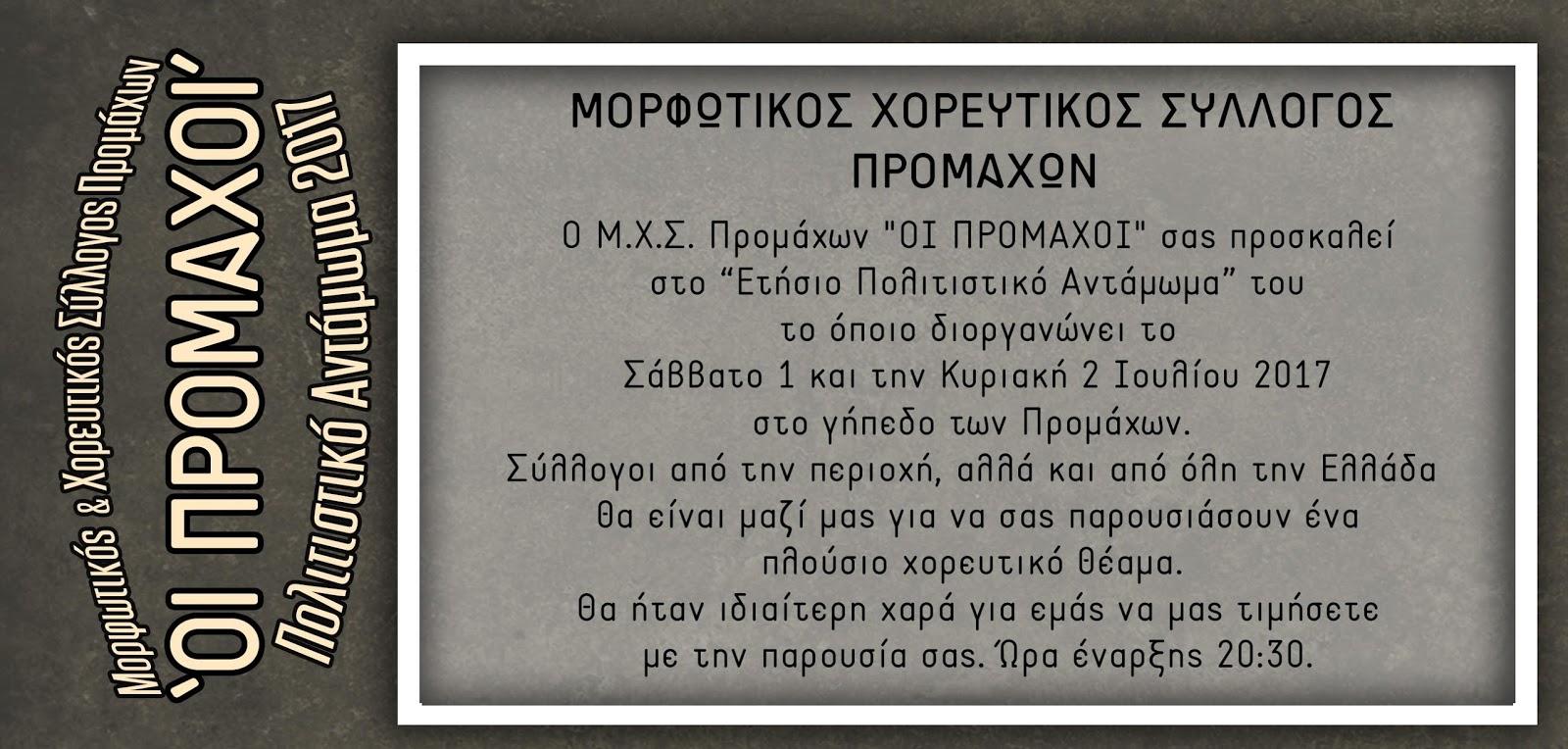 ΠΟΛΙΤΙΣΤΙΚΟ ΑΝΤΑΜΩΜΑ ΤΟΥ Μ.Χ.Σ. ΠΡΟΜΑΧΩΝ