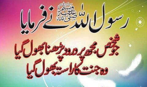 Islamic Quotes In Urdu Wallpapers