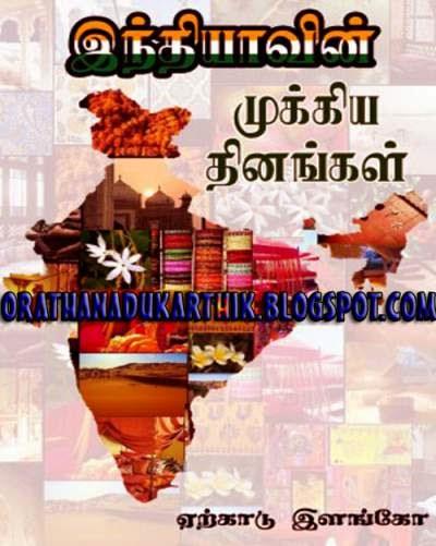 இந்தியாவின் முக்கிய தினங்கள் -பயனுள்ள மின்னூல் .  1405094913_IND+DAYS__1405433779_2.51.96.77