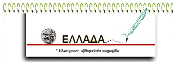 Με ειδήσεις από την Ελλάδα.....