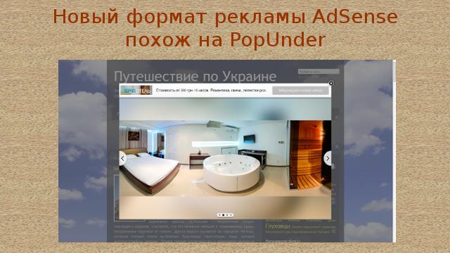 Новый формат рекламы AdSense похож на PopUnder