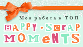 Я в ТОПе Happy Scrap Moments