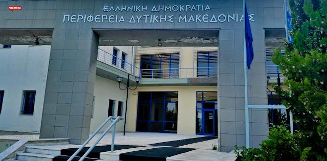 Συνεδρίαση του Περιφερειακού Συμβουλίου Δυτικής Μακεδονίας