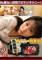 H0930 ki131207 自画撮りオナニー特集26 Self Shot26
