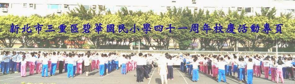 新北市三重區碧華國民小學四十一周年校慶運動會暨園遊會活動
