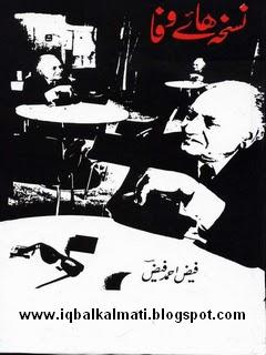 Nuskha ha e Wafa by Faiz Ahmad Faiz