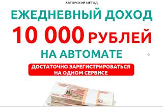 фото ЕЖЕДНЕВНЫЙ ДОХОД 10 000 РУБЛЕЙ НА АВТОМАТЕ