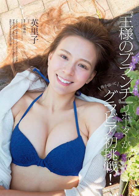 Erico 英里子 Weekly Playboy No 22 2015 Images