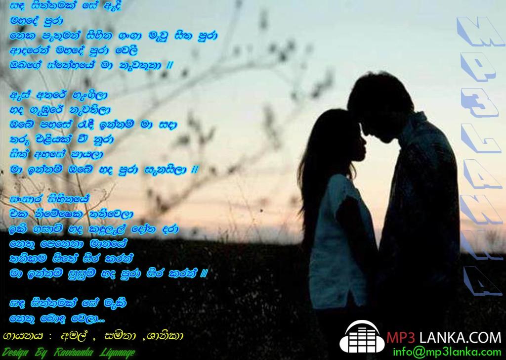 Sanda Siththam Tele Drama Theme Song