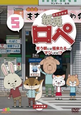 Kamiusagi Rope: Warau Asa ni wa Fukuraitaru tte Maji ssuka!?