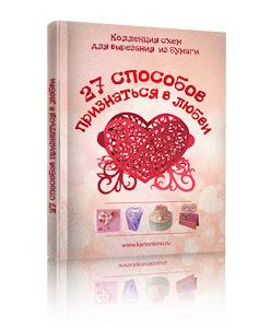 27 способов признаться в любви