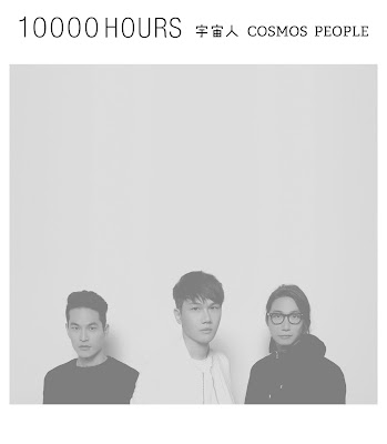 [Album] 一萬小時 10000 Hours - 宇宙人Cosmos People