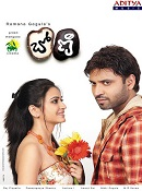 Boni telugu Movie