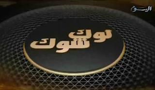 النائب خالد السلطان في ضيافة برنامج توك شوك 6-6-2012