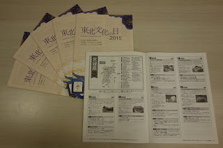 Tohoku Culture Day 2015 Guidebook 東北文化の日2015 ガイドブック