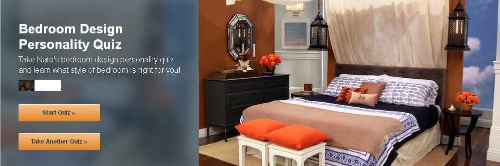 Decorating Cents: Bedroom Style Quiz