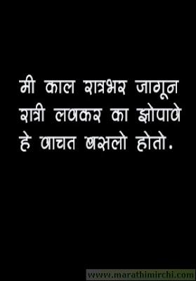 marathi garffity8