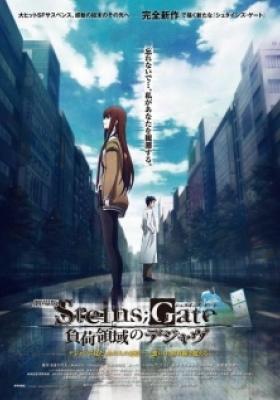Steins;Gate: The Movie − Load Region of Déjà Vu (Dub)
