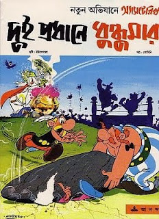 Duiprodhane dhundhumar bangla comic