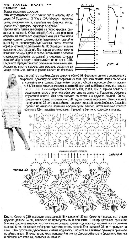 Нарядное сиреневое платье крючком. 19191