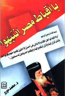 حمل كتاب يا أقباط مصر انتبهوا - محمد موروط