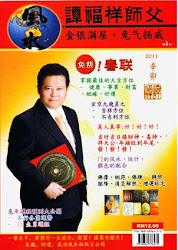 WTFS 2011 ANNUAL FENG SHUI BOOK