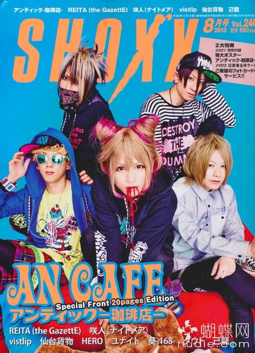 SHOXX (ショックス) August 2013 An Cafe アンティック-珈琲店-|