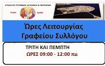 ΗΜΕΡΕΣ - ΩΡΕΣ ΛΕΙΤΟΥΡΓΙΑΣ