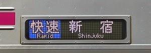 京王電鉄 快速 新宿行き 8000系
