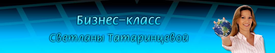 Бизнес-класс Светланы Татаринцевой