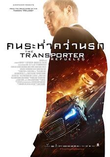 The Transporter Refueled (2015) – คนระห่ำคว่ำนรก [พากย์ไทย/บรรยายไทย]