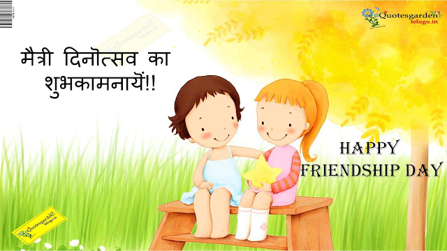 Friendship day hindi quotes wallpapers images wishes greetings pictures photos in Hindi 746