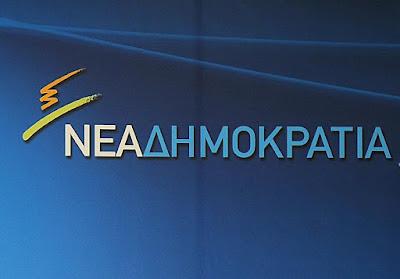 Συνεδριάζει σήμερα το απόγευμα η Νομαρχιακή Επιτροπή της ΝΔ