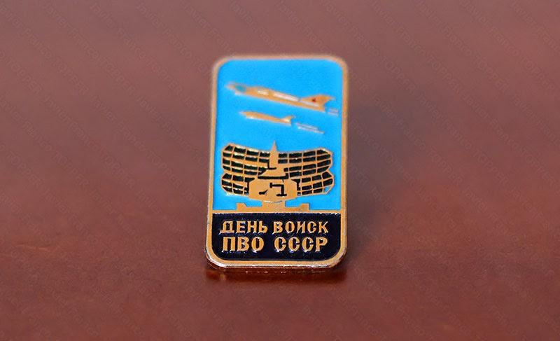 Broches o 'pin' de aviación - ДЕНЬ ВОЙСК ПВО СССР / Día de las Tropas de Defensa Aérea Soviética
