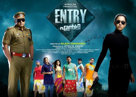 Watch Entry (2013) Malayalam Movie Online