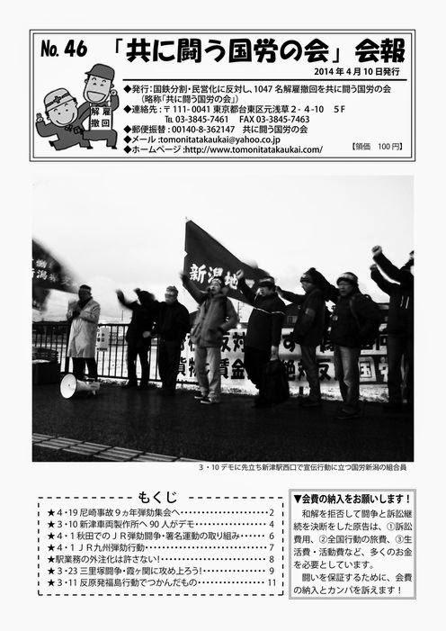 http://tomonitatakaukai.com/pdf/kaihou46.pdf