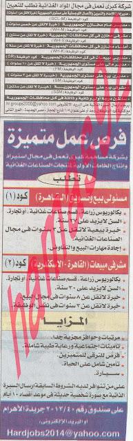وظائف جريدة الأهرام الجمعة 25/10/2013, وظائف خالية مصر الجمعة 25 اكتوبر 2013